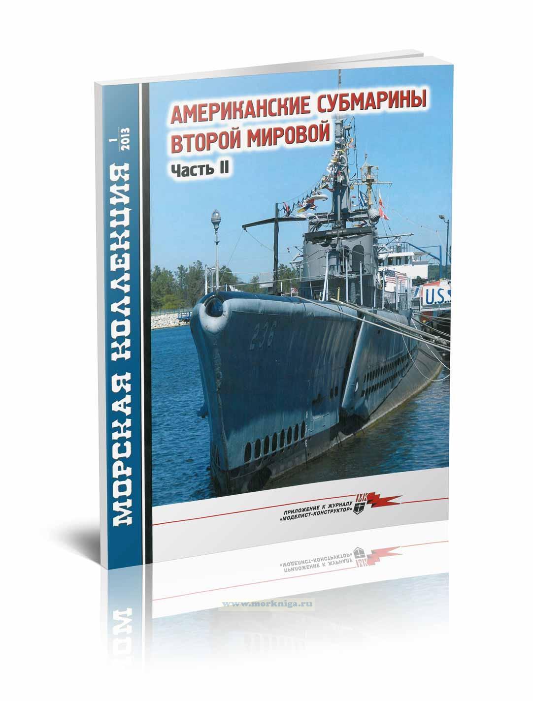 Американские субмарины Второй Мировой. Часть II. Морская коллекция №1 (2013)