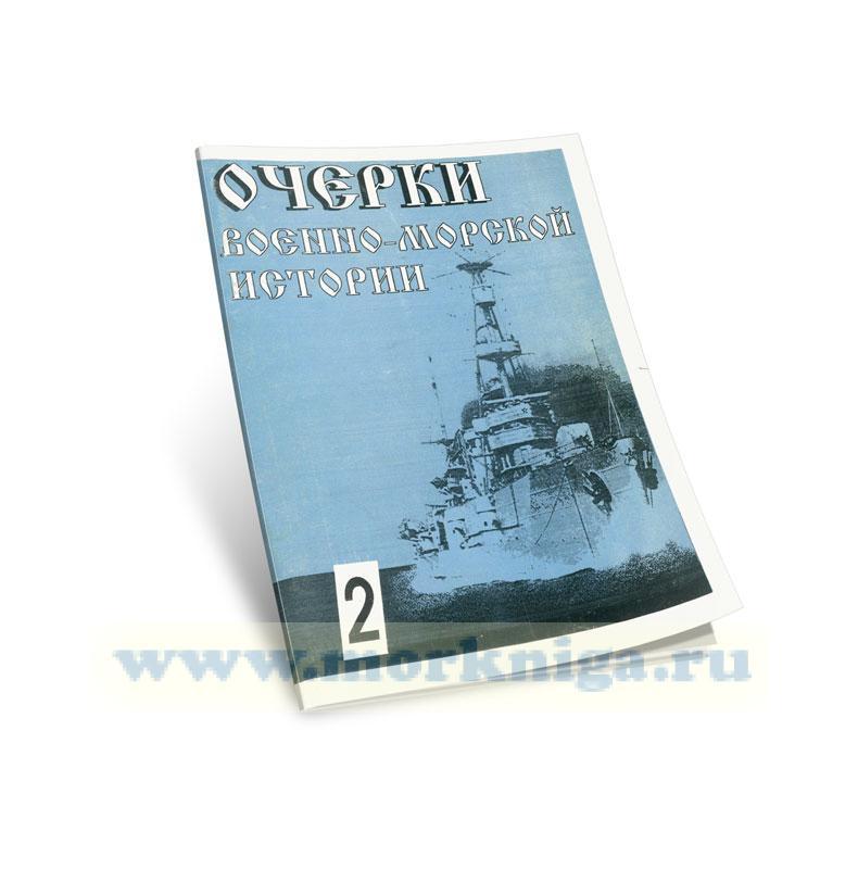 Очерки военно-морской истории №2