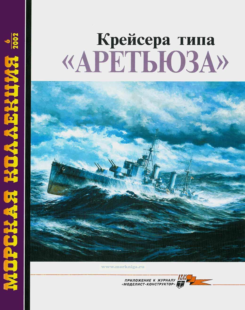 """Крейсера типа """"Аретьюза"""". Морская коллекция №6 (2002)"""