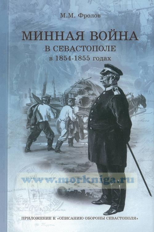 """Минная война в Севастополе в 1854-1855 годах (Приложение к """"Описанию обороны Севастополя"""")"""