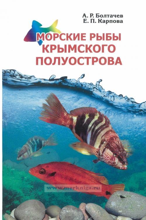 Морские рыбы Крымского полуострова