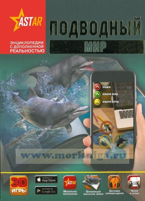 """Подводный мир (серия """"Энциклопедии с дополненное реальностью"""")"""