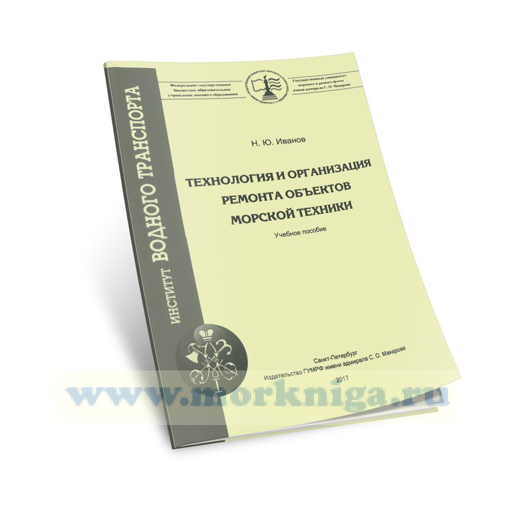 Технология и организация ремонта объектов морской техники: учебное пособие