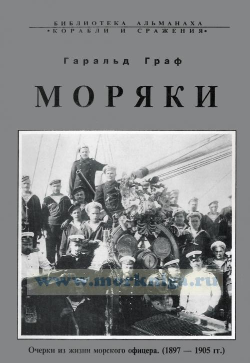 Моряки. Очерки из жизни морского офицера. 1897-1905 гг