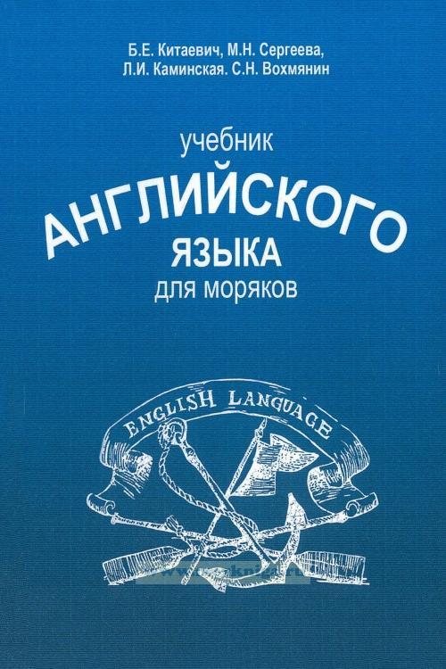 Учебник английского языка для моряков (6-е издание, переработанное и дополненное)