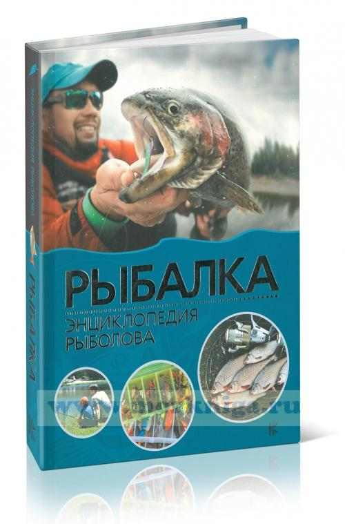 Рыбалка. Энциклопедия рыболова