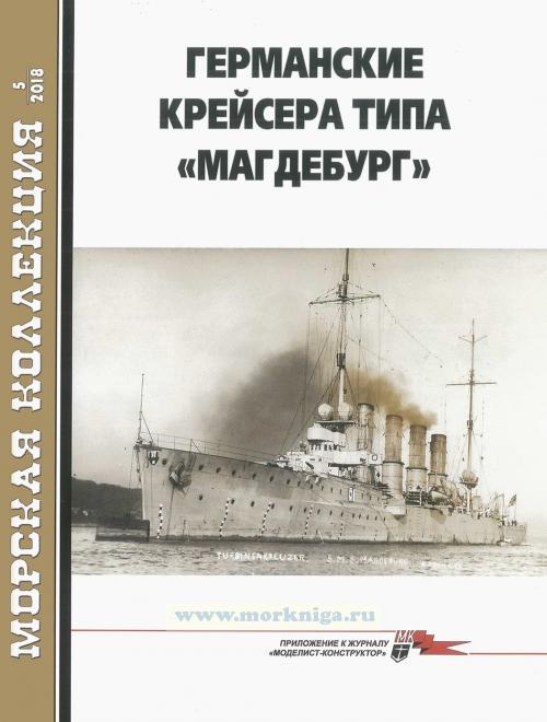 """Германские крейсера типа """"Магдебург"""". Морская коллекция №5 (2018)"""
