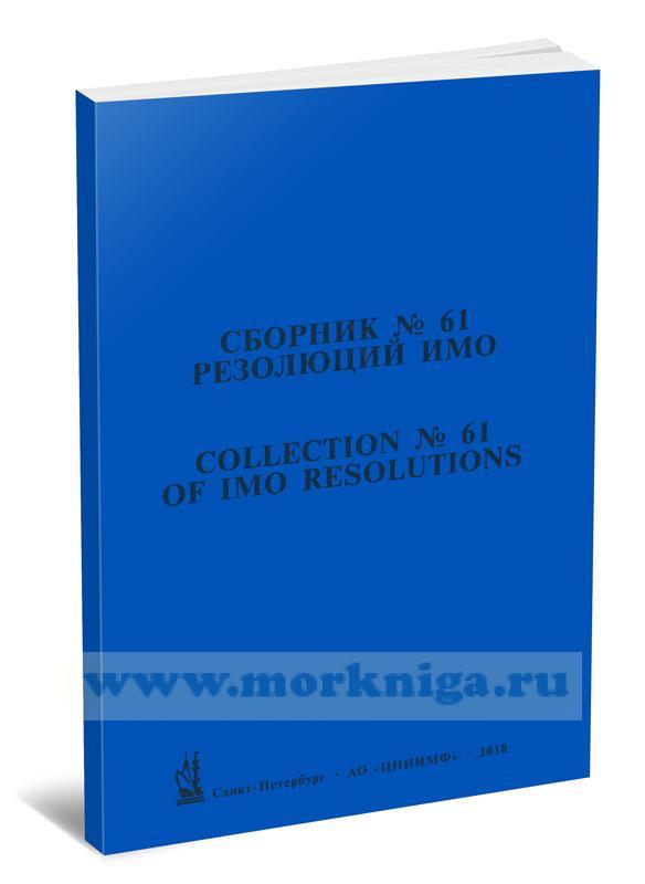 Сборник № 61 резолюций ИМО/ Collection No.61 of IMO Resolutions