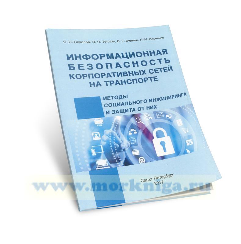 Информационная безопасность корпоративных сетей на транспорте. Методы социального инжиниринга и защита от них: учебное пособие