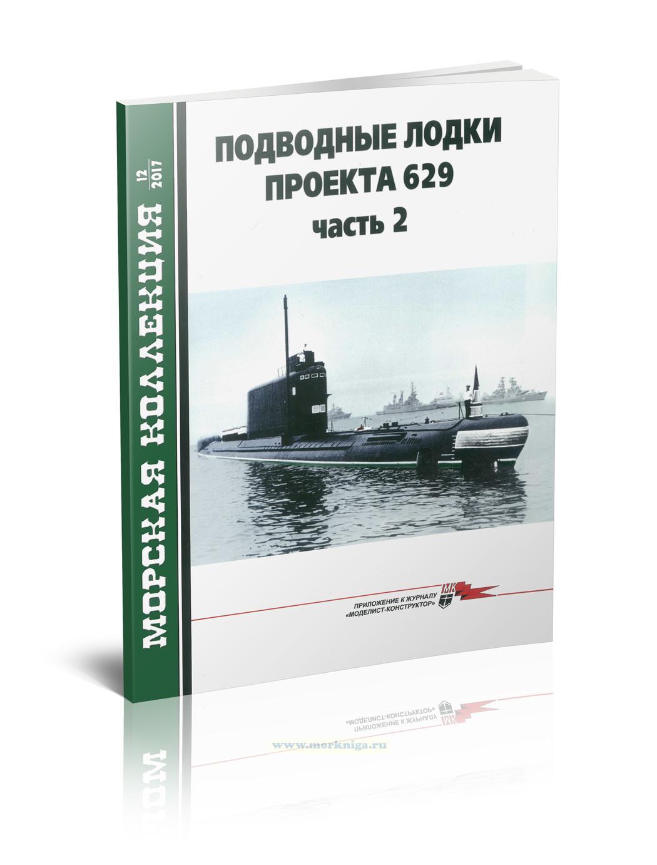 Подводные лодки проекта 629. Часть 2. Морская коллекция №12 (2017)