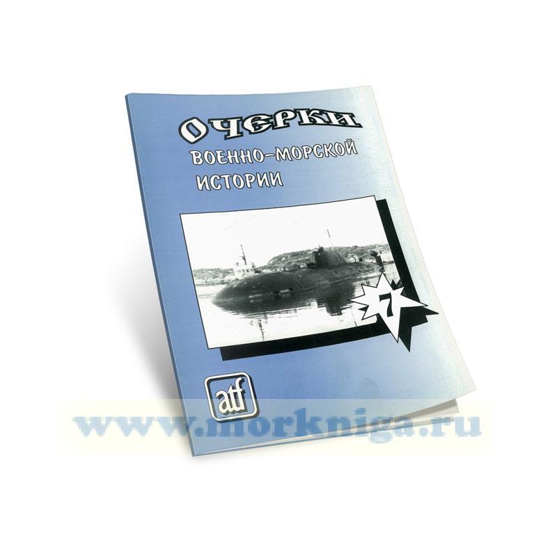 Очерки военно-морской истории №7