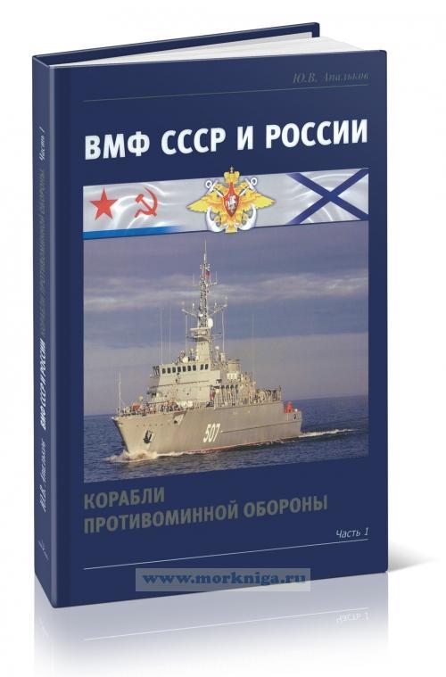 ВМФ СССР и России. Корабли противоминной обороны. Часть 1