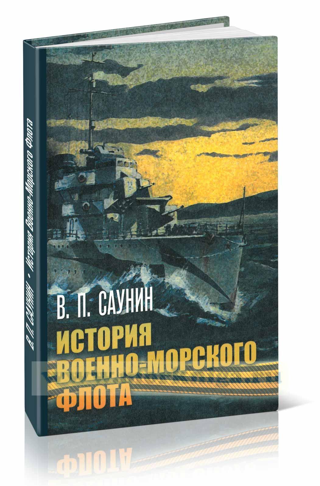 История военно-морского флота. Часть II