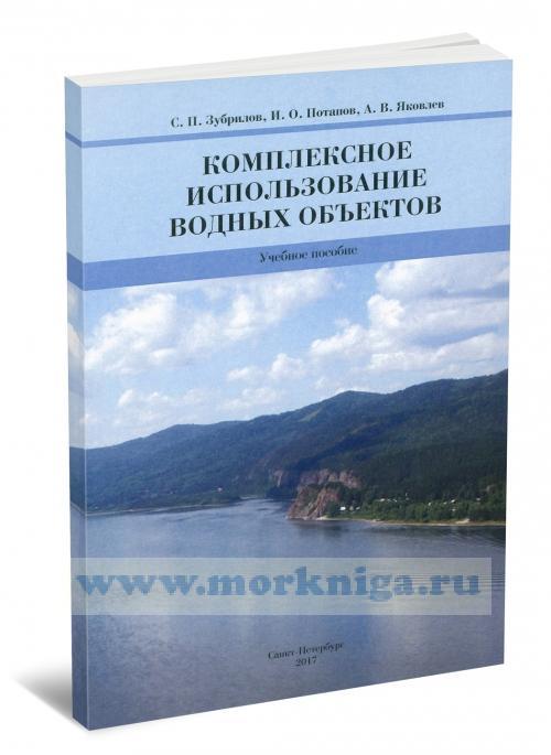 Комплексное использование водных объектов: учебное пособие