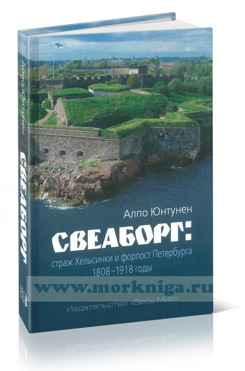 Свеаборг: страж Хельсинки и форпост Петербурга. 1808-1918 годы