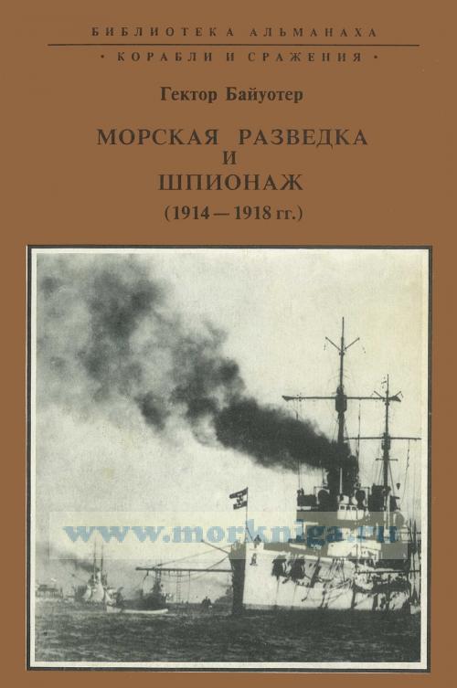 Морская разведка и шпионаж (1914-1918 гг.)