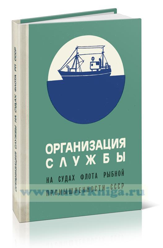 Организация службы на судах флота рыбной промышленности СССР