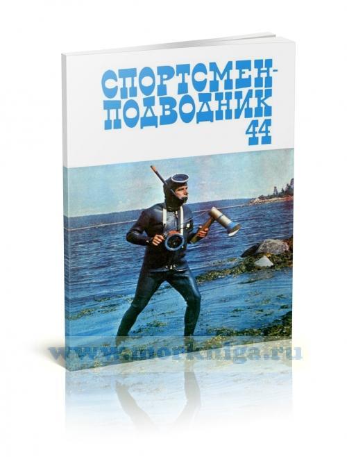 Спортсмен-Подводник. Выпуск 44