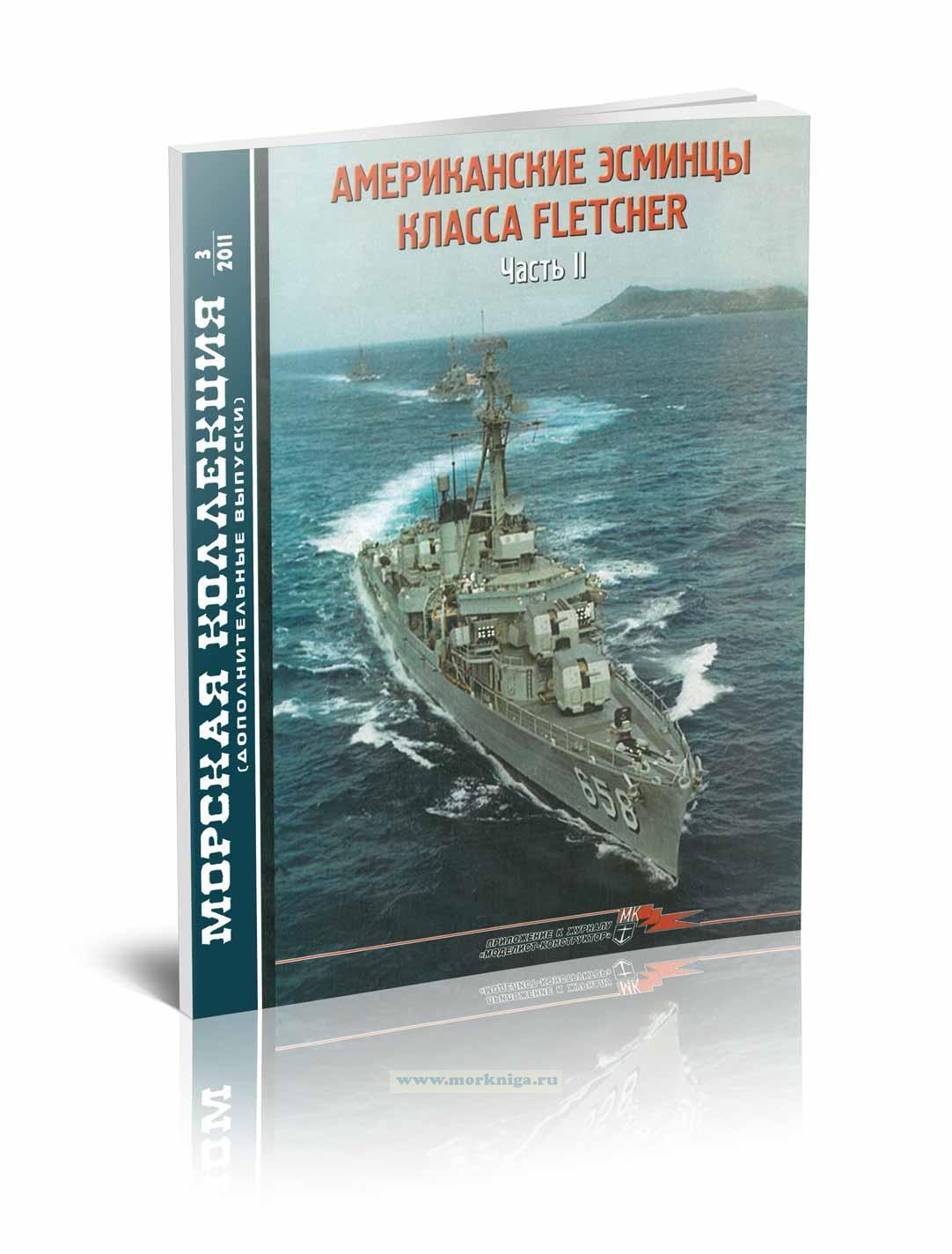 Американские эсминцы класса FLETCHER. Часть 2. Морская коллекция №3 (2011). Дополнительные выпуски