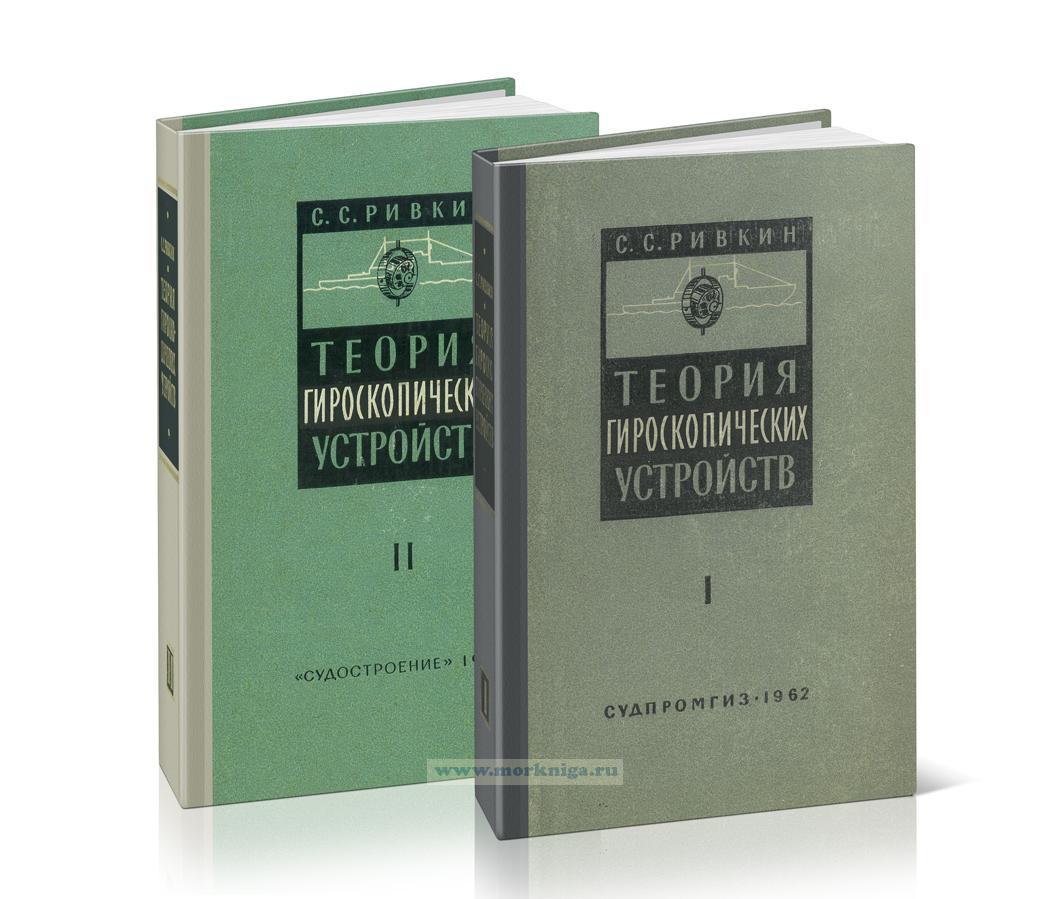 Теория гироскопических устройств. Комплект из 2-х книг