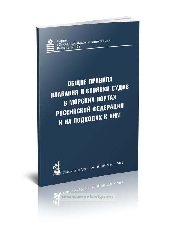 Общие правила плавания и стоянки судов в морских портах РФ и на подходах к ним