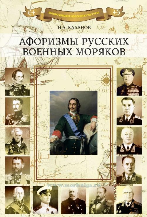 Афоризмы русских военных моряков
