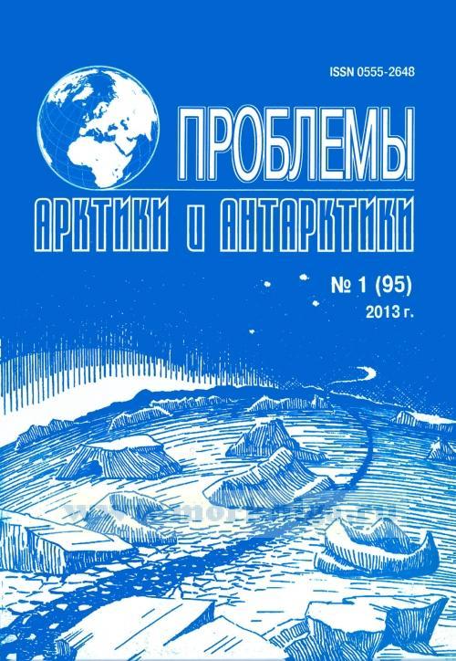 """Журнал """"Проблемы Арктики и Антарктики"""" №1 (95) 2013 г."""