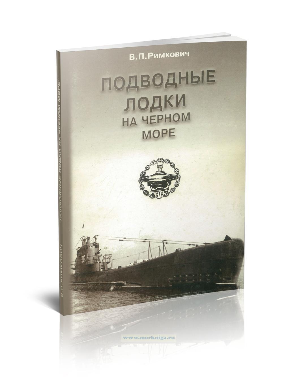 Подводные лодки на Черном море