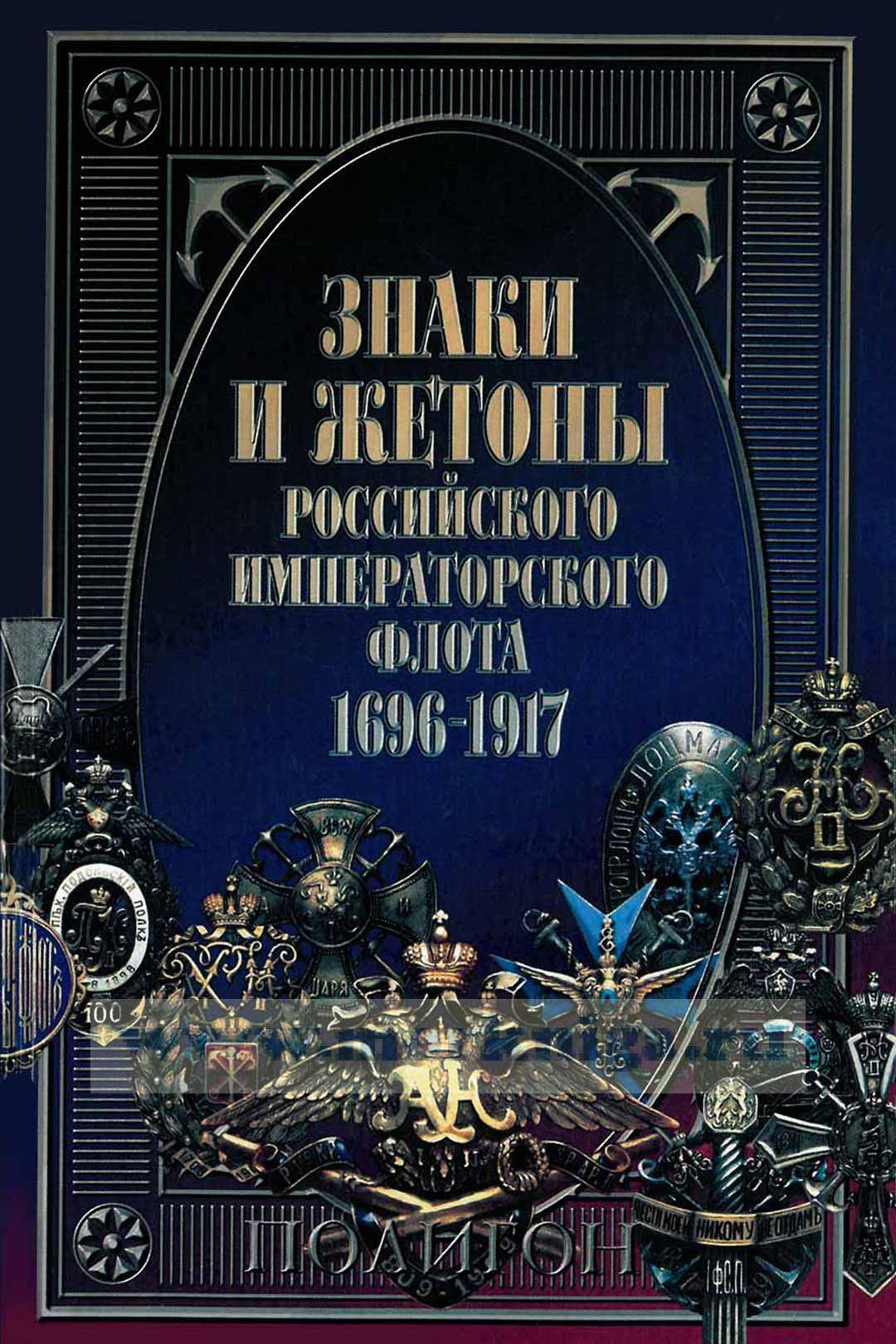 Знаки и жетоны Российского Императорского флота. 1696 - 1917