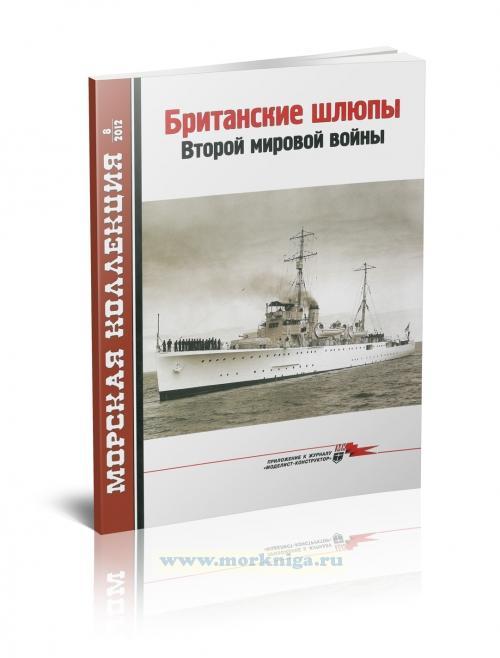 Британские шлюпы Второй мировой войны. Морская коллекция №8 (2012)