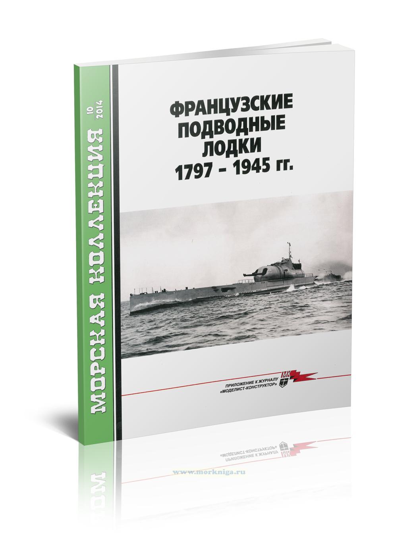 Французские подводные лодки 1797-1945 гг. Становление подводного флота Франции. Морская коллекция №10 (2014)