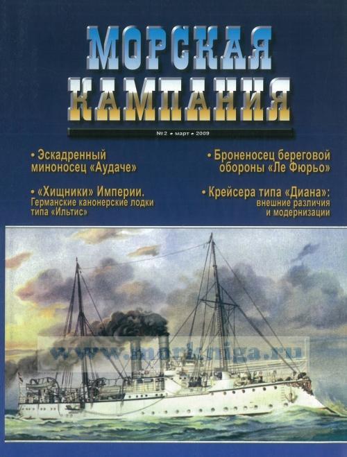 """Журнал """"Морская кампания"""" (от Балакина и Дашьяна) № 2/2009"""