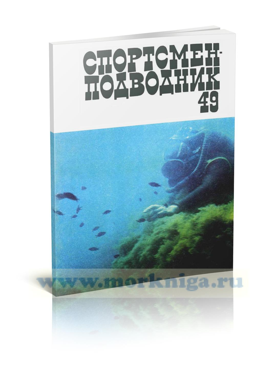 Спортсмен-Подводник. Выпуск 49