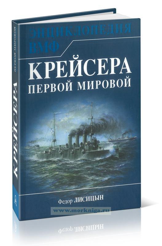 Крейсера Первой Мировой: уникальная энциклопедия