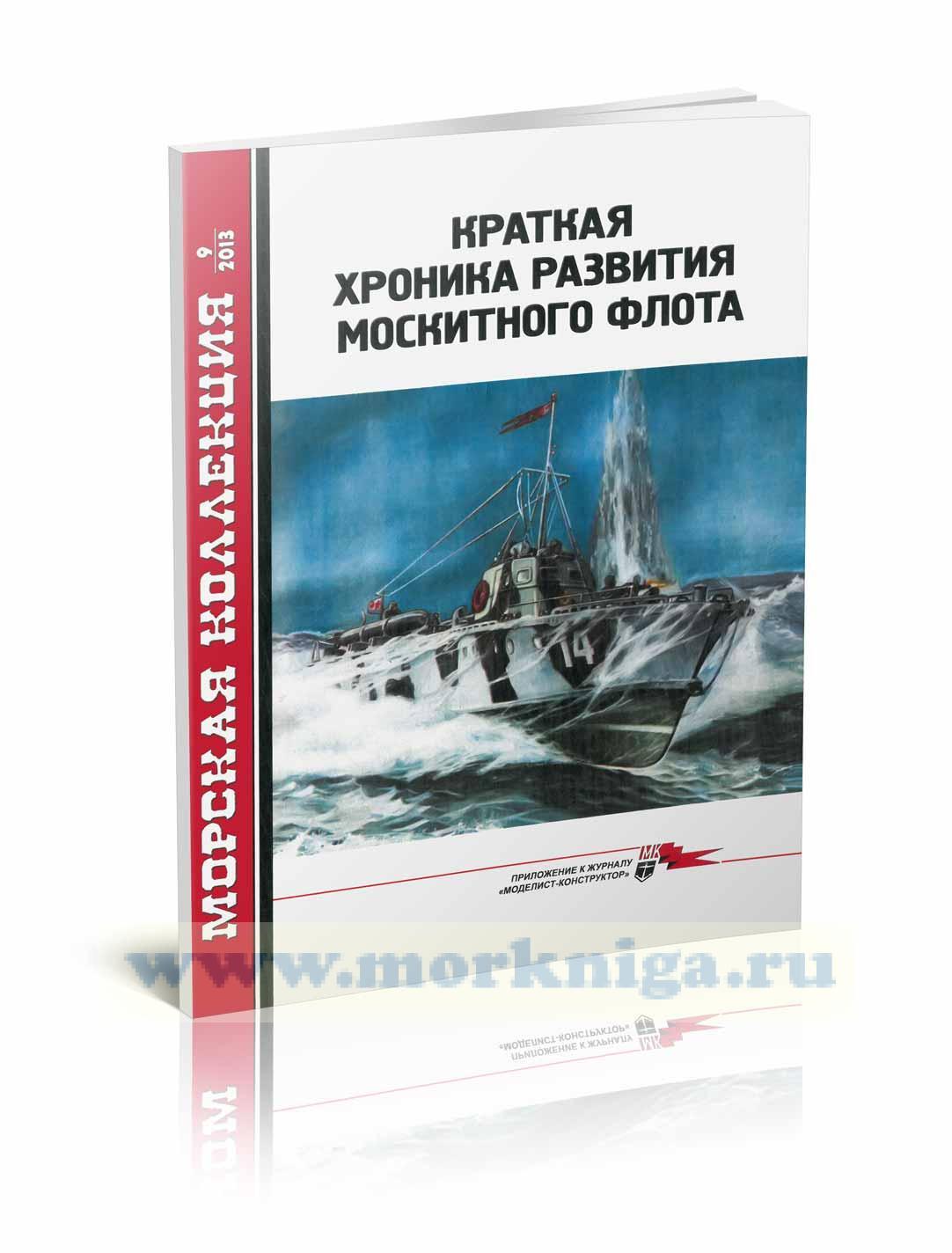 Краткая хроника развития москитного флота. Морская коллекция №9 (2013)