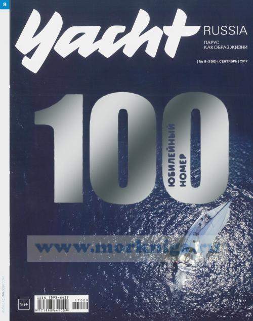 "Журнал ""Yacht Russia"" №9(100), сентябрь 2017"