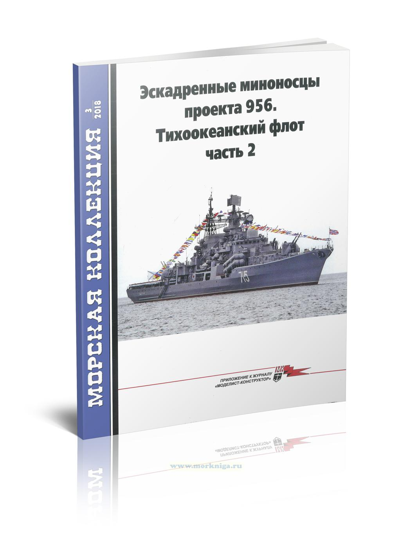 Эскадренные миноносцы проекта 956. Тихоокеанский флот, часть 2. Морская коллекция №3 (2018)