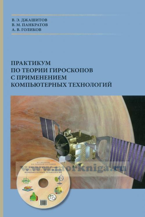 Практикум по теории гироскопов с применением компьютерных технологий + СD
