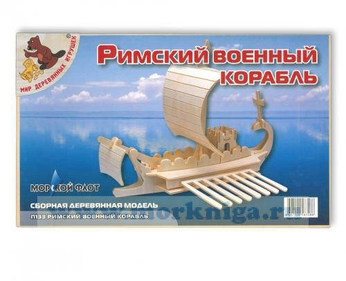 Римский военный корабль. Сборная деревянная модель