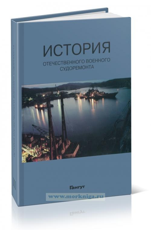 История отечественного военного судоремонта. Книга третья. Заводы. Люди. Корабли