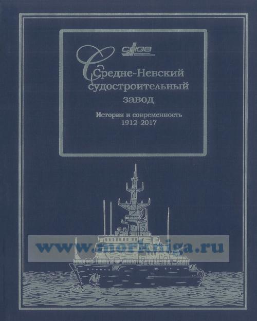 Средне-Невский судостроительный завод. История и современность. 1912-2017