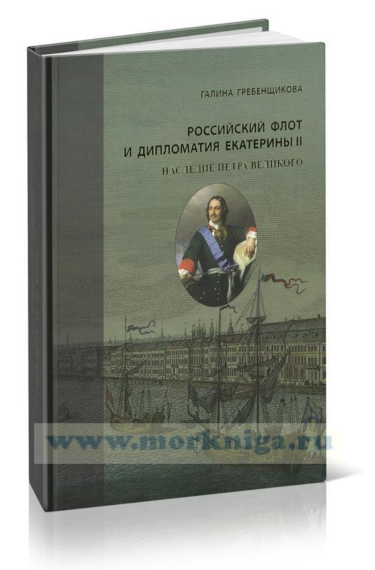 Российский флот и дипломатия Екатерины II. Том I. Наследие Петра Великого