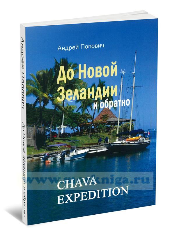 До Новой Зеландии и обратно. Chava expedition