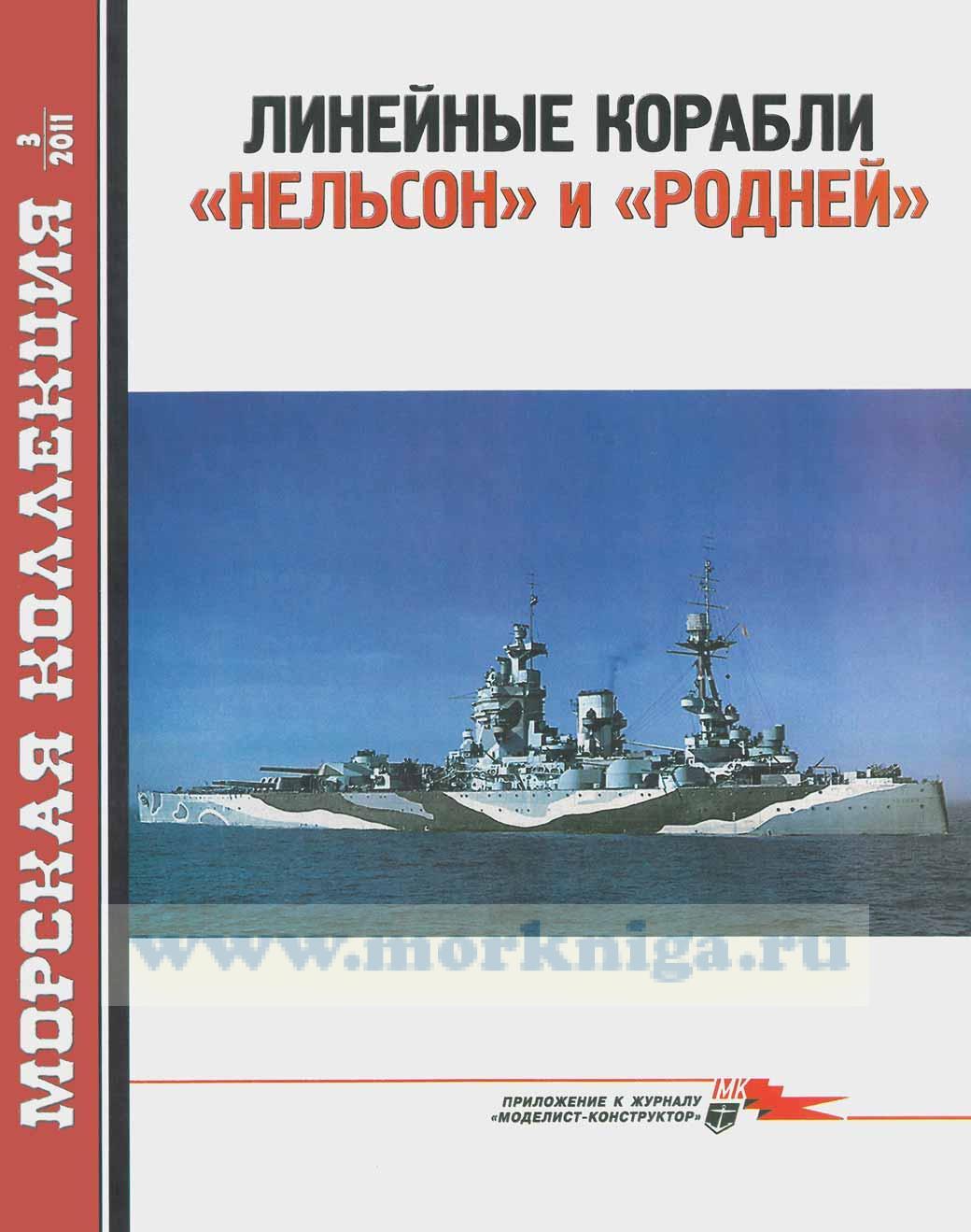 """Линейные корабли """"Нельсон"""" и """"Родней"""". Морская коллекция №3 (2011)"""