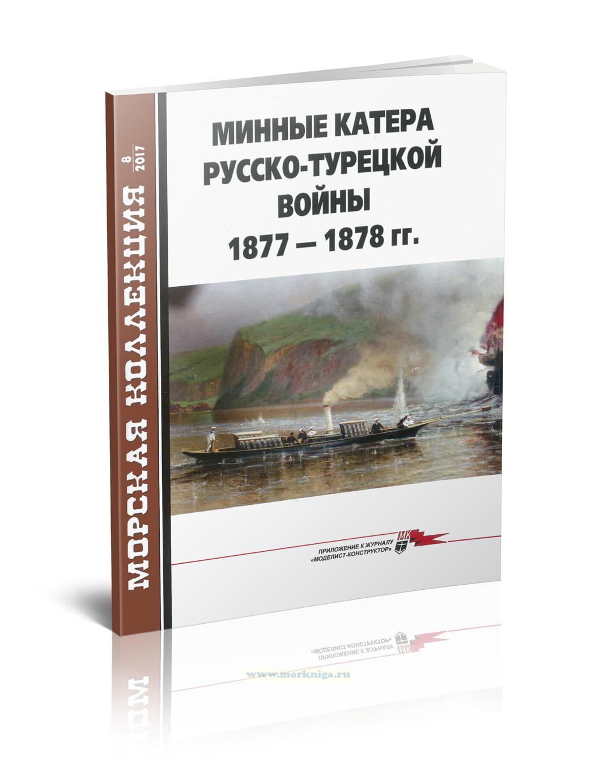 Минные катера русско-турецкой войны 1817-1878 гг. Морская коллекция №8 (2017)