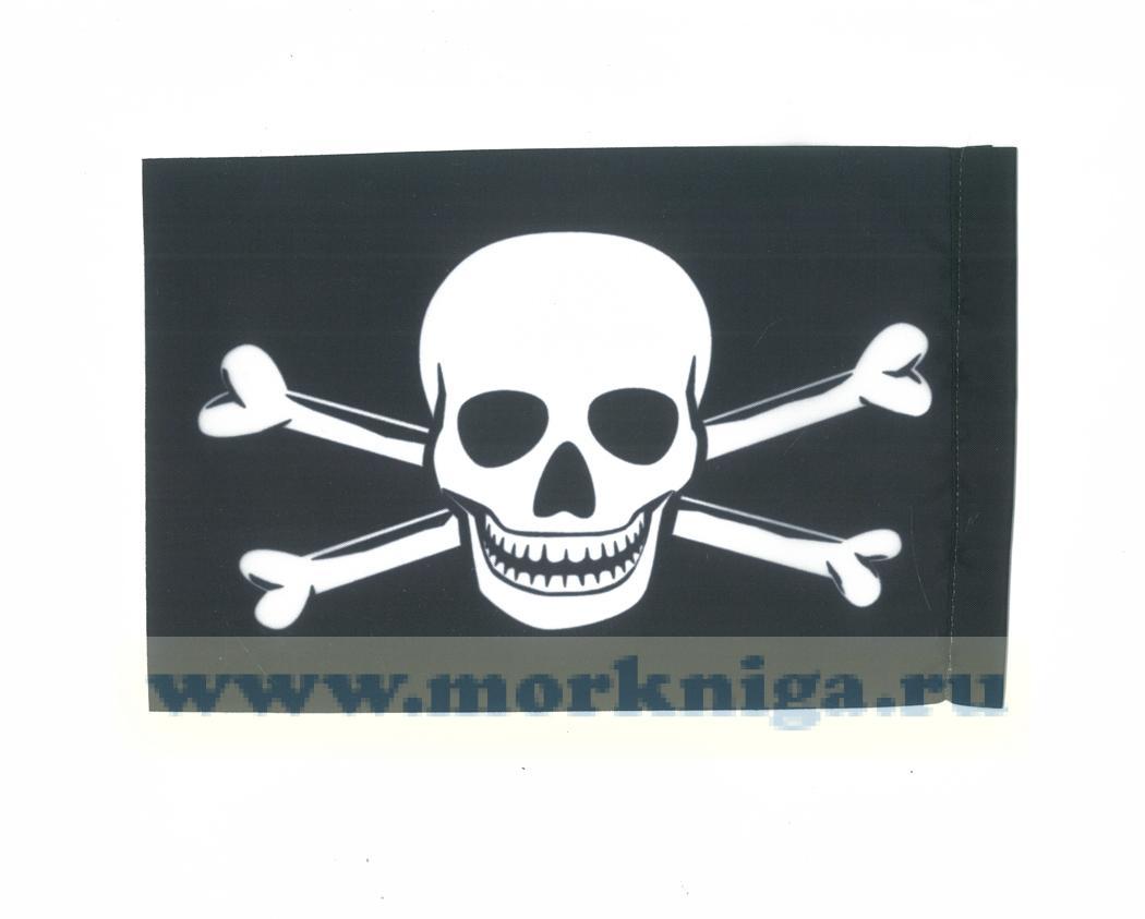 Флаг пиратский: Веселый Роджер (12 х18)