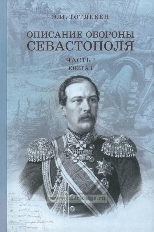 Описание обороны Севастополя. В 4-х книгах