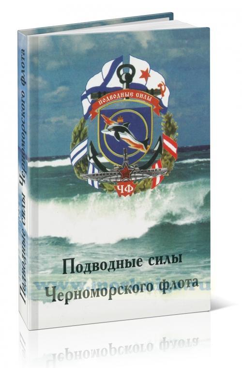 Подводные силы Черноморского флота