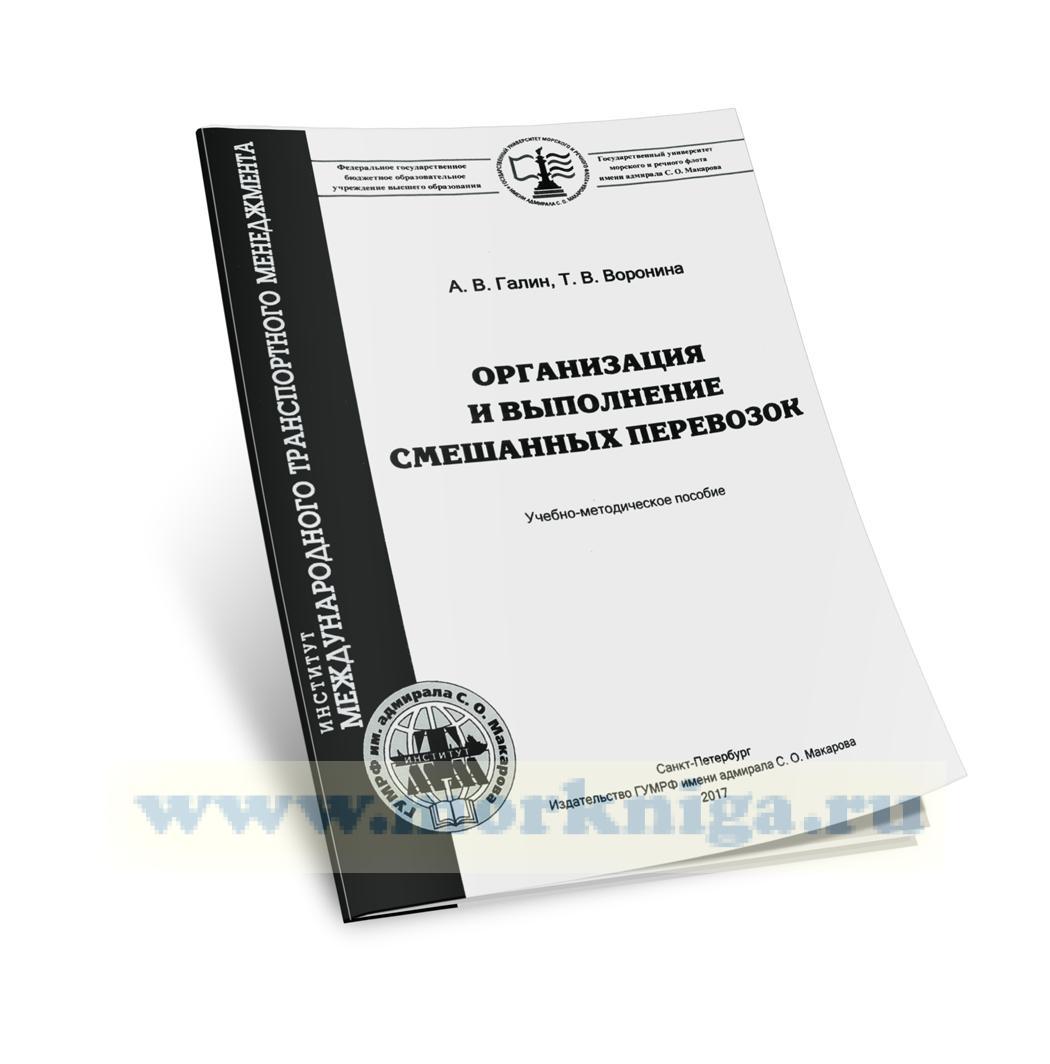 Организация и выполнение смешанных перевозок: учебно-методическое пособие и задания к практическим занятиям