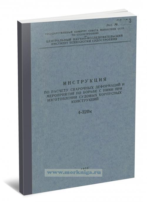 Инструкция по расчету сварочных деформаций и мероприятия по борьбе с ними при изготовлении судовых корпусных конструкций 4-320к